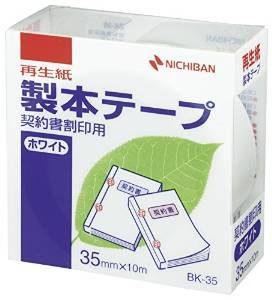 製本テープ