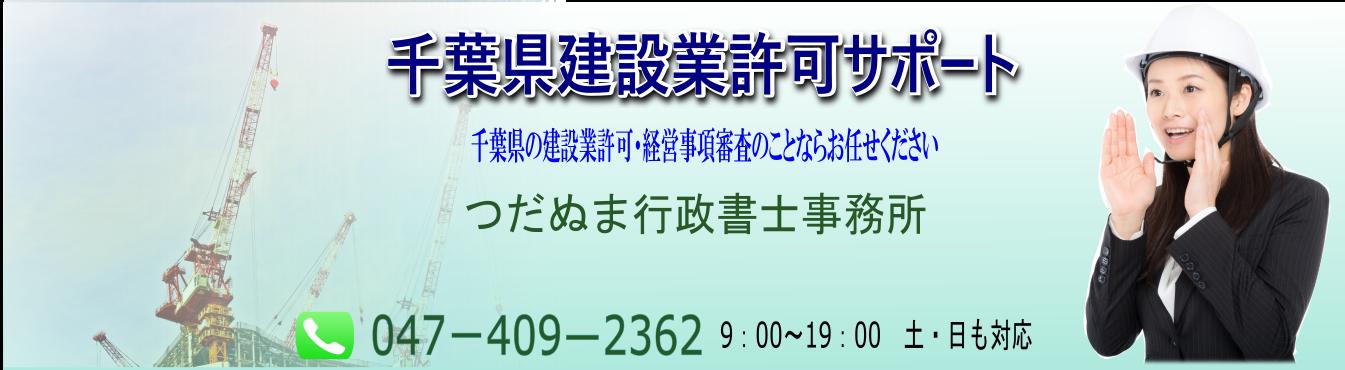 千葉県建設業許可サポート|つだぬま行政書士事務所